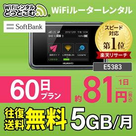 【往復送料無料】 wifi レンタル 5GB モデル 60日 国内 専用 Softbank ソフトバンク ポケットwifi E5383 Pocket WiFi レンタルwifi ルーター wi-fi 中継器 wifiレンタル ポケットWiFi ポケットWi-Fi 旅行 入院 一時帰国 引っ越し 在宅勤務 テレワーク縛りなし あす楽