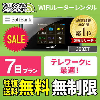 SoftBankソフトバンク303ZTPocketWiFi7日レンタル1週間レンタル