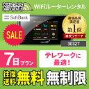 <往復送料無料>【レンタル】wifi レンタル 無制限 7日 ソフトバンク ポケットwifi 303ZT 1週間 レンタルwifi ルータ…