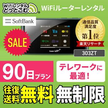 SoftBankソフトバンク303ZTPocketWiFi90日レンタル3ヶ月レンタル