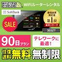 <SALE><往復送料無料>【レンタル】wifi レンタル 無制限 90日 ソフトバンク ポケットwifi 303ZT 3ヶ月 レンタルwi…