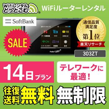 SoftBankソフトバンク303ZTPocketWiFi14日レンタル2週間レンタル