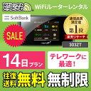 【往復送料無料】 wifi レンタル 無制限 14日 国内 専用 Softbank ソフトバンク ポケットwifi 303ZT Pocket WiFi レン…