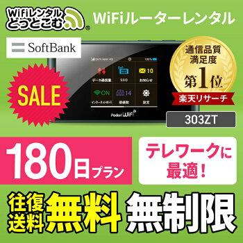 SoftBankソフトバンク303ZTPocketWiFi180日レンタル6ヶ月レンタル