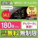 【往復送料無料】 wifi レンタル 無制限 180日 国内 専用 Softbank ソフトバンク ポケットwifi 303ZT Pocket WiFi 6ヶ…