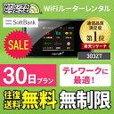 【往復送料無料】 wifi レンタル 無制限 30日 国内 専用 Softbank ソフトバンク ポケットwifi 303ZT Pocket WiFi 1ヶ…