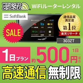 wifi レンタル 無制限 1日 国内 専用 Softbank ソフトバンク ポケットwifi 303ZT Pocket WiFi レンタルwifi ルーター wi-fi 中継器 wifiレンタル ポケットWiFi ポケットWi-Fi 旅行 入院 一時帰国 引っ越し 在宅勤務 テレワーク縛りなし あす楽