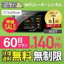特価セール中!【往復送料無料】 wifi レンタル 無制限 60日 国内 専用 Softbank ソフトバンク ポケットwifi 303ZT Po…
