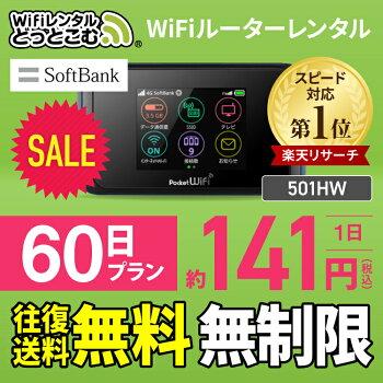 SoftBankソフトバンク501HWPocketWiFi60日レンタル2ヶ月レンタル