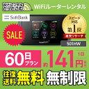 【往復送料無料】 wifi レンタル 無制限 60日 国内 専用 Softbank ソフトバンク ポケットwifi 501HW Pocket WiFi 2ヶ…
