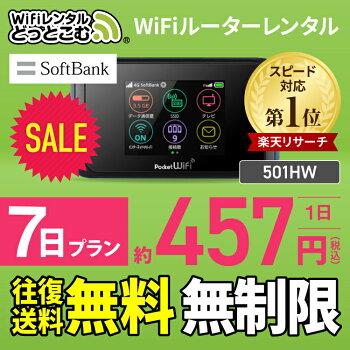 SoftBankソフトバンク501HWPocketWiFi7日レンタル1週間レンタル