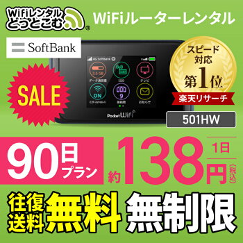 SoftBankソフトバンク501HWPocketWiFi90日レンタル3ヶ月レンタル