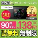 【往復送料無料】 wifi レンタル 無制限 90日 国内 専用 Softbank ソフトバンク ポケットwifi 501HW Pocket WiFi 3ヶ…