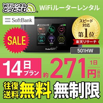 SoftBankソフトバンク501HWPocketWiFi14日レンタル2週間レンタル
