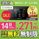 【往復送料無料】 wifi レンタル 無制限 14日 国内 専用 Softbank ソフトバンク ポケットwifi 501HW Pocket WiFi レン…