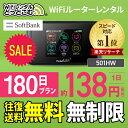 【往復送料無料】 wifi レンタル 無制限 180日 国内 専用 Softbank ソフトバンク ポケットwifi 501HW Pocket WiFi 6ヶ…