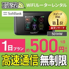 wifi レンタル 無制限 1日 国内 専用 Softbank ソフトバンク ポケットwifi 501HW Pocket WiFi レンタルwifi ルーター wi-fi 中継器 wifiレンタル ポケットWiFi ポケットWi-Fi 旅行 入院 一時帰国 引っ越し 在宅勤務 テレワーク縛りなし あす楽