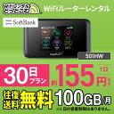 【往復送料無料】 wifi レンタル 100GB 30日 国内 専用 Softbank ソフトバンク ポケットwifi 501HW Pocket WiFi 1ヶ月…