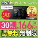 【往復送料無料】 wifi レンタル 無制限 30日 国内 専用 Softbank ソフトバンク ポケットwifi 501HW Pocket WiFi 1ヶ…