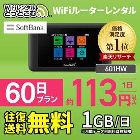 【往復送料無料】 wifi レンタル 1日1GB 60日 国内 専用 Softbank ソフトバンク ポケットwifi 601HW Pocket WiFi 2ヶ月 レンタルwifi ルーター wi-fi 中継器 wifiレンタル ポケットWiFi ポケットWi-Fi 旅行 入院 一時帰国 引っ越し 在宅勤務 テレワーク縛りなし あす楽