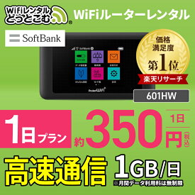 wifi レンタル 1日1GB 1日 国内 専用 Softbank ソフトバンク ポケットwifi 601HW Pocket WiFi レンタルwifi ルーター wi-fi 中継器 wifiレンタル ポケットWiFi ポケットWi-Fi 旅行 入院 一時帰国 引っ越し 在宅勤務 テレワーク縛りなし あす楽