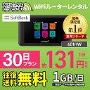 【往復送料無料】 wifi レンタル 1日1GB 30日 国内 専用 Softbank ソフトバンク ポケットwifi 601HW Pocket WiFi 1ヶ…
