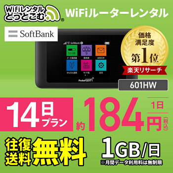SoftBankソフトバンク601HW「MassiveMIMO」対応データ通信量無制限!ポケットwifiレンタル14日レンタル2週間レンタルwifi中継機国内専用PocketWiFi