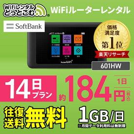 【往復送料無料】 wifi レンタル 1日1GB 14日 国内 専用 Softbank ソフトバンク ポケットwifi 601HW Pocket WiFi レンタルwifi ルーター wi-fi 中継器 wifiレンタル ポケットWiFi ポケットWi-Fi 旅行 入院 一時帰国 引っ越し 在宅勤務 テレワーク縛りなし あす楽