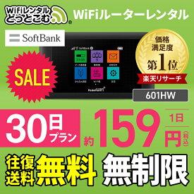 WiFi レンタル 無制限 30日 国内 専用 Softbank ソフトバンク ポケットwifi 601HW Pocket WiFi 1ヶ月 レンタルwifi ルーター wi-fi wifiレンタル ポケットWiFi ポケットWi-Fi 旅行 入院 一時帰国 引っ越し 在宅勤務 テレワーク縛りなし あす楽 オススメ 往復送料無料