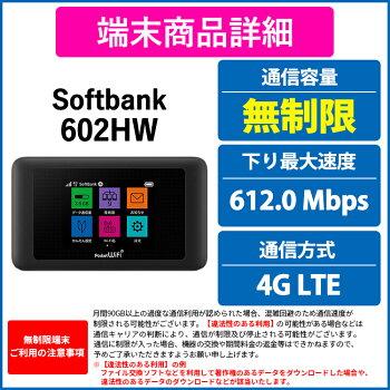 SoftBankソフトバンク601HW「MassiveMIMO」対応データ通信量無制限!ポケットwifiレンタル30日レンタル1ヶ月レンタルwifi中継機国内専用PocketWiFi