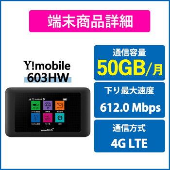 Y!Mobileワイモバイル603HWPocketWiFi利用可能データ容量無制限1日レンタル