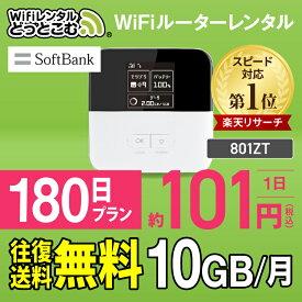 【往復送料無料】 wifi レンタル 10GB モデル 180日 国内 専用 Softbank ソフトバンク ポケットwifi 801ZT Pocket WiFi レンタルwifi ルーター wi-fi 中継器 wifiレンタル ポケットWiFi ポケットWi-Fi 旅行 入院 一時帰国 引っ越し 在宅勤務 テレワーク縛りなし あす楽