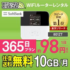 【往復送料無料】 wifi レンタル 10GB モデル 365日 国内 専用 Softbank ソフトバンク ポケットwifi 801ZT Pocket WiFi レンタルwifi ルーター wi-fi 中継器 wifiレンタル ポケットWiFi ポケットWi-Fi 旅行 入院 一時帰国 引っ越し 在宅勤務 テレワーク縛りなし あす楽