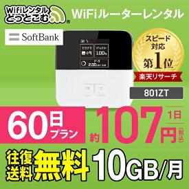【往復送料無料】 wifi レンタル 10GB モデル 60日 国内 専用 Softbank ソフトバンク ポケットwifi 801ZT Pocket WiFi レンタルwifi ルーター wi-fi 中継器 wifiレンタル ポケットWiFi ポケットWi-Fi 旅行 入院 一時帰国 引っ越し 在宅勤務 テレワーク縛りなし あす楽