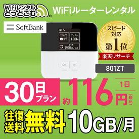 【往復送料無料】 wifi レンタル 10GB モデル 30日 国内 専用 Softbank ソフトバンク ポケットwifi 801ZT Pocket WiFi レンタルwifi ルーター wi-fi 中継器 wifiレンタル ポケットWiFi ポケットWi-Fi 旅行 入院 一時帰国 引っ越し 在宅勤務 テレワーク縛りなし あす楽