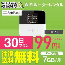 <往復送料無料> wifi レンタル 7GB モデル 30日 ソフトバンク ポケットwifi 801ZT Pocket WiFi 1ヶ月 レンタルwifi ルーター wi-fi 中継器 国内 専用 wifiレンタル wiーfi ポケットWiFi ポケットWi-Fi 旅行 出張 入院 一時帰国 引っ越し softbank あす楽 空港 受取