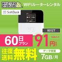 <往復送料無料> wifi レンタル 7GB モデル 60日 ソフトバンク ポケットwifi 801ZT Pocket WiFi 2ヶ月 レンタルwifi ルーター wi-fi 中継器 国内 専用 wifiレンタル wiーfi ポケットWiFi ポケットWi-Fi 旅行 出張 入院 一時帰国 引っ越し softbank あす楽 空港 受取