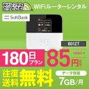 <往復送料無料> wifi レンタル 7GB モデル 180日 ソフトバンク ポケットwifi 801ZT Pocket WiFi 6ヶ月 レンタルwifi…