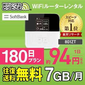【往復送料無料】 wifi レンタル 7GB モデル 180日 国内 専用 Softbank ソフトバンク ポケットwifi 801ZT Pocket WiFi レンタルwifi ルーター wi-fi 中継器 wifiレンタル ポケットWiFi ポケットWi-Fi 旅行 入院 一時帰国 引っ越し 在宅勤務 テレワーク縛りなし あす楽