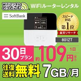 【往復送料無料】 wifi レンタル 7GB モデル 300日 国内 専用 Softbank ソフトバンク ポケットwifi 801ZT Pocket WiFi レンタルwifi ルーター wi-fi 中継器 wifiレンタル ポケットWiFi ポケットWi-Fi 旅行 入院 一時帰国 引っ越し 在宅勤務 テレワーク縛りなし あす楽