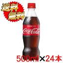 Cola 500ml