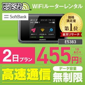 wifi レンタル 無制限 2日 国内 専用 Softbank ソフトバンク ポケットwifi E5383 Pocket WiFi レンタルwifi ルーター wi-fi 中継器 wifiレンタル ポケットWiFi ポケットWi-Fi 旅行 入院 一時帰国 引っ越し 在宅勤務 テレワーク縛りなし あす楽
