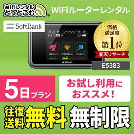 wifi レンタル 無制限 5日 国内 専用 Softbank ソフトバンク ポケットwifi E5383 Pocket WiFi レンタルwifi ルーター wi-fi 中継器 wifiレンタル ポケットWiFi ポケットWi-Fi 旅行 入院 一時帰国 引っ越し 在宅勤務 テレワーク縛りなし あす楽