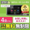wifi レンタル 無制限 4日 国内 専用 Softbank ソフトバンク ポケットwifi E5383 Pocket WiFi レンタルwifi ルーター …