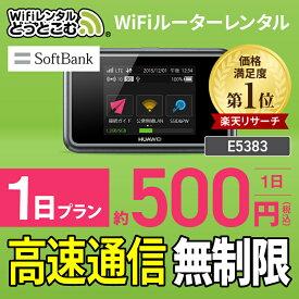 wifi レンタル 無制限 1日 国内 専用 Softbank ソフトバンク ポケットwifi E5383 Pocket WiFi レンタルwifi ルーター wi-fi 中継器 wifiレンタル ポケットWiFi ポケットWi-Fi 旅行 入院 一時帰国 引っ越し 在宅勤務 テレワーク縛りなし あす楽