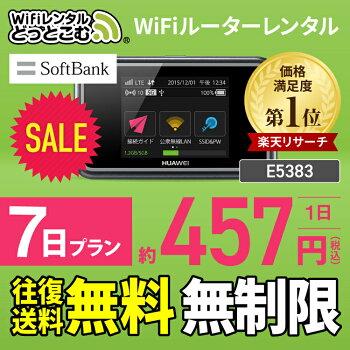 SoftBankソフトバンクE5383TPocketWiFi7日レンタル