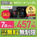 【往復送料無料】 wifi レンタル 無制限 7日 国内 専用 Softbank ソフトバンク ポケットwifi E5383 Pocket WiFi レン…