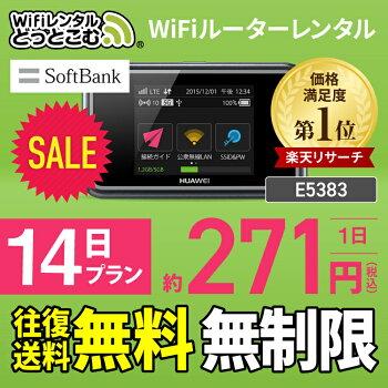 SoftBankソフトバンクE5383TPocketWiFi14日レンタル