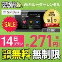 【往復送料無料】 wifi レンタル 無制限 14日 国内 専用 Softbank ソフトバンク ポケットwifi E5383 Pocket WiFi レン…