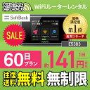 【往復送料無料】 wifi レンタル 無制限 60日 国内 専用 Softbank ソフトバンク ポケットwifi E5383 Pocket WiFi 2ヶ…